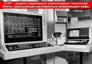 СССР — родина компьютерных технологий