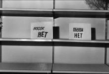 Про советский дефицит, спекулянтов и гибель СССР, вкратце