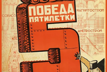Великие пятилетки СССР