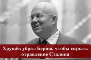 Историк А.Н.Дугин: Хрущёв убрал Берию, чтобы скрыть отравление Сталина