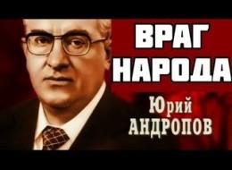 Юрий Андропов - ВРАГ НАРОДА
