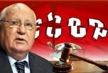 Михаил Горбачев — пешка в плане по развалу СССР