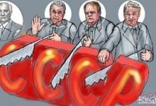 ДЕМОНТАЖ. Как КПСС разрушала социализм в СССР